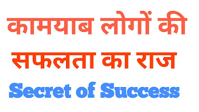 secret of success in hindi,success habits in hindi,success tips,tarakki kaise kare