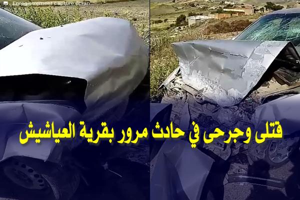 مصرع أستاذة و6 جرحى في حادث مرور بقرية العياشيش بتاجنة
