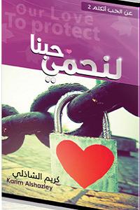 كتاب لنحمي حبنا عن الحب أتكلم - كريم الشاذلي