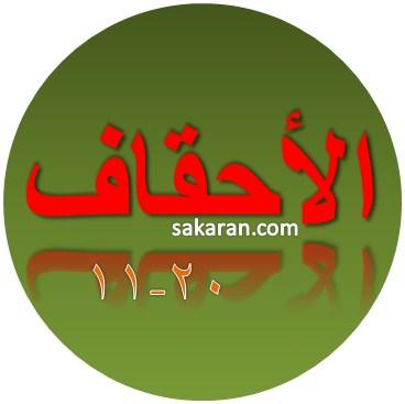 Tulisan Arab Surat Al Ahqaf Ayat 11 20 Bacaan Terjemah Sakaran
