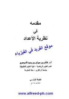 تحميل كتاب مقدمة في نظرية الأعداد pdf