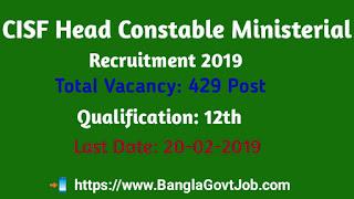 CISF Head Constable 429 Post,CISF HCM Bharti 2019, CISF Head Constable Ministerial Recruitment 2019