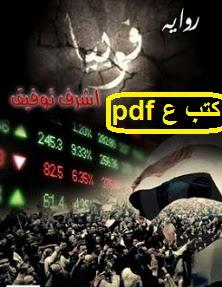 تحميل رواية فوبيا pdf اشرف مصطفى توفيق