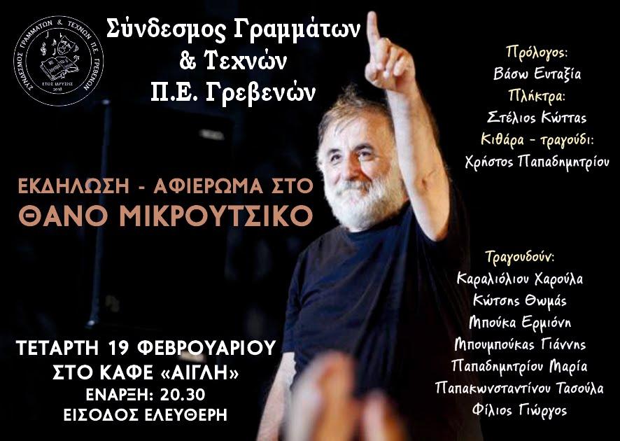 Εκδήλωση - Αφιέρωμα στο Θάνο Μικρούτσικο