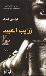 رواية زرايب العبيد pdf نجوى بن شتوان