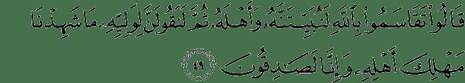Surat An Naml ayat 49