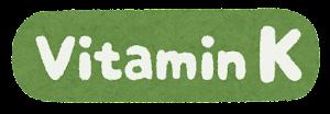 Vitamin K(ビタミンK)