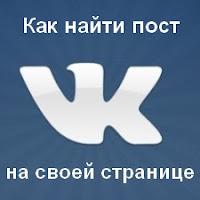 http://www.iozarabotke.ru/2017/10/kak-najti-post-vkontakte.html