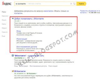 Как защитить свою страницу В контакте и Одноклассниках