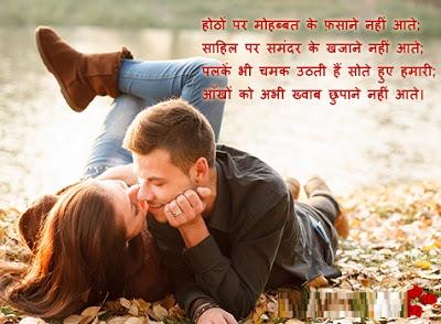 Best hindi love shayari 2017 with image