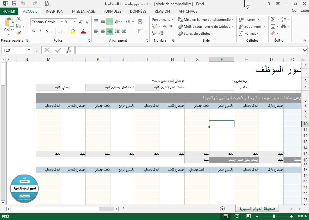 نموذج كشف حضور وانصراف الموظفين Excel