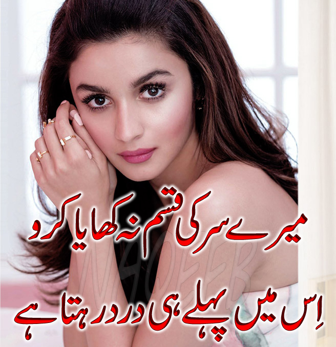 best 2 line love urdu poetry pics - Best Urdu Poetry Images and ...