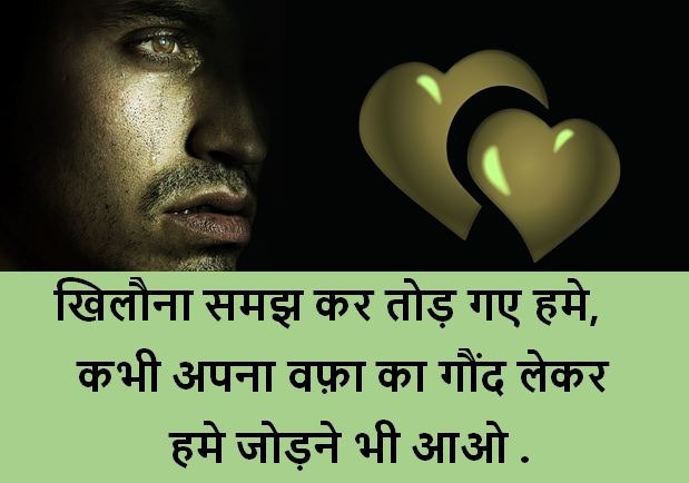 two line shayari pictures, two line shayari with images, two line shayari with pictures