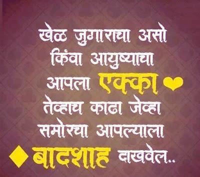 Marathi thoughts on life