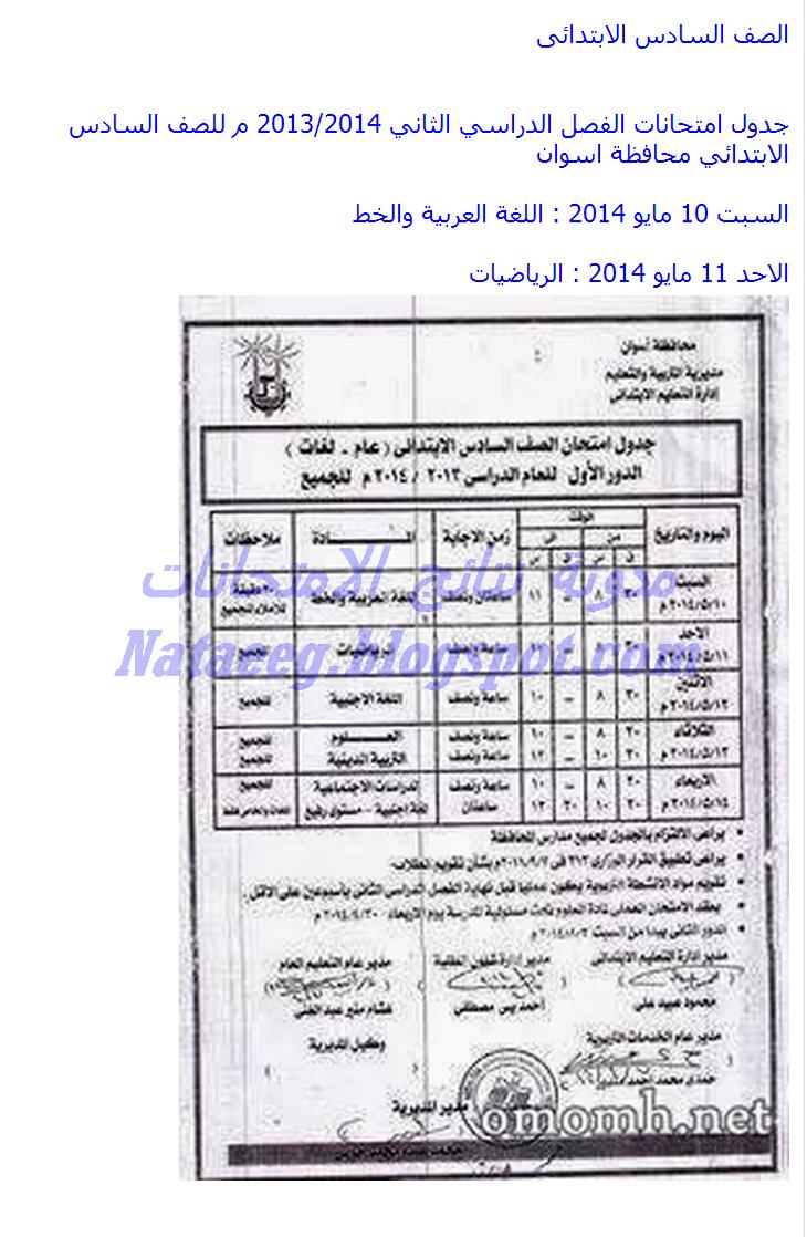 جدول امتحانات الشهادات بمحافظة أسوان للترم الثانى 2014 اعدادى - ابتدائى - ثانوى