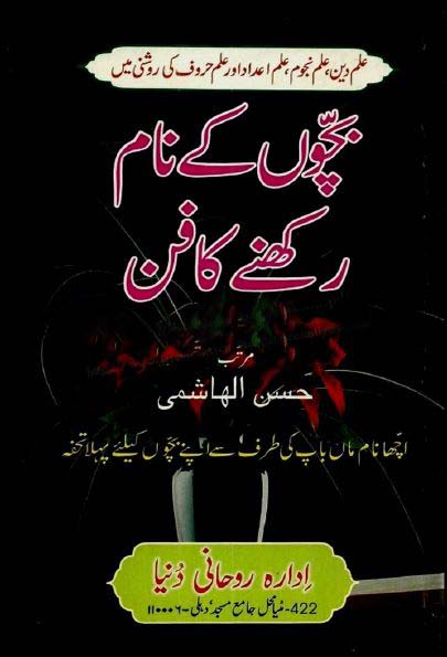 Bachon Kay Naam Rakhne Ka Fun By Hassan Ul Hashmi Pdf Download
