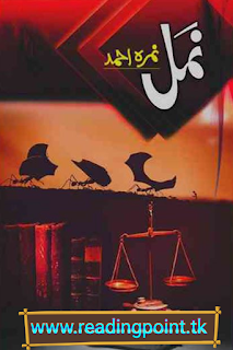Free Urdu novel namal PDF by nimra Ahmed completed download