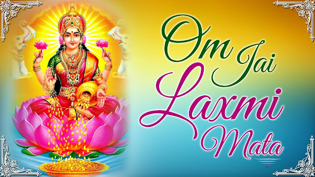 श्री लक्ष्मी जी की आरती | Shri Maha Laxmi Ji ki Aarti - Om Jai Laxmi Mata