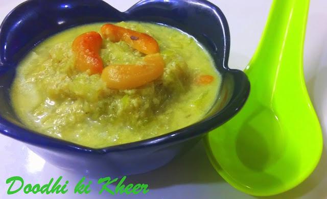 how to make lauki halwa - doodhi ki Kheer