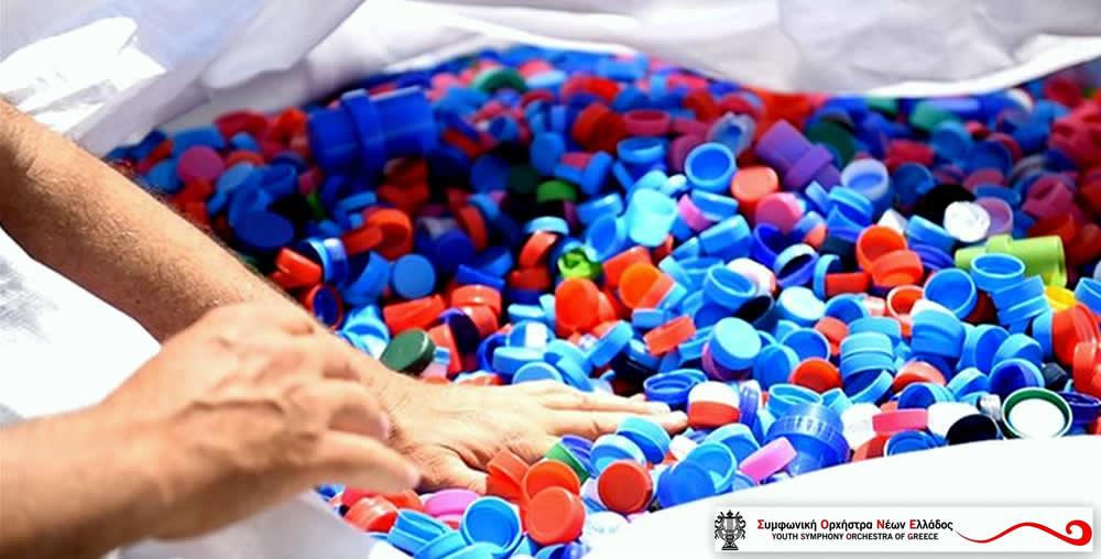 ΣΟΝΕ: Μαζεύουμε πλαστικά καπάκια - Ένας κοινός αγώνας