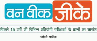 Upkar One Week GK Book Hindi- Download PDF