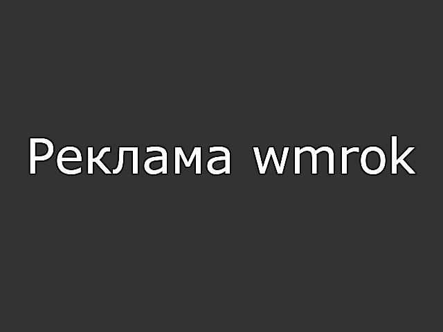Реклама wmrok
