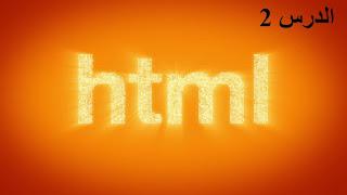 الدرس 2 : العنونة في  HTML