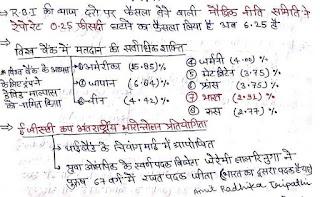 हस्तलिखित समसामयिकी दिसंबर 2018 से फरवरी 2019 हिंदी में Download pdf Now