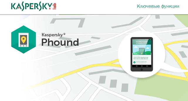 تطبيق Phound من شركة Kaspersky لحماية بيانات هاتفك المسروق ومساعدتك على إستعادته