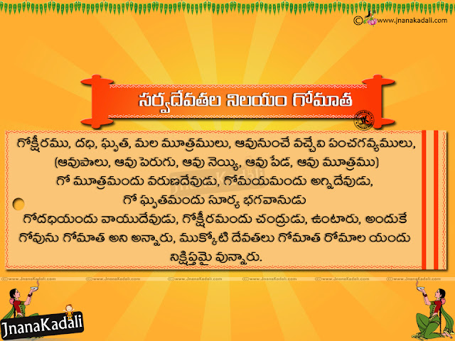Telugu Spiritual Information, Dharma Sandehalu about cow importance in Indian Ancient History