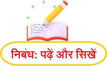 Essay in Hindi for Kids, Students