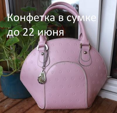 Конфетка в сумке
