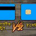 ATM কার্ডগুলো কেন চিপে পরিবর্তিত হচ্ছে?
