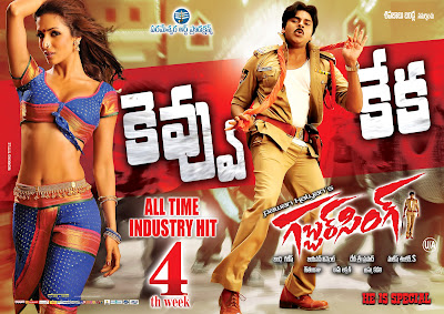 Gabbar Singh collections still strong at box-office