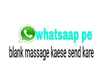 Whatsaap-par-blank-Massage-kaise-send-karte-hai
