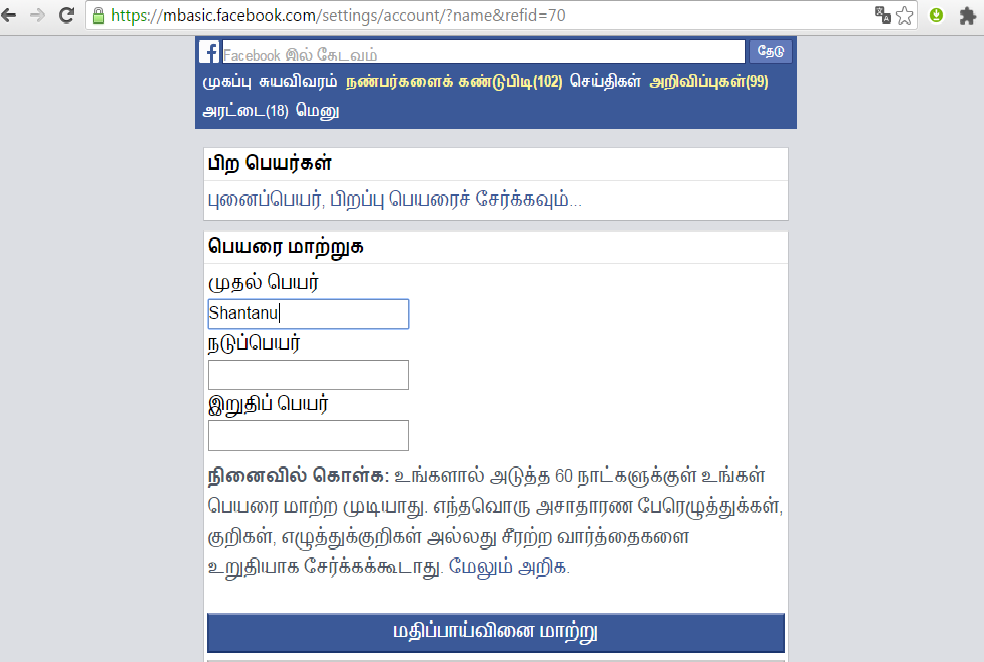 how to hide facebook profile from facebook search
