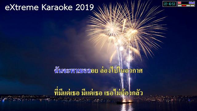 Download_eXtreme_Karaoke_2019_full_crack