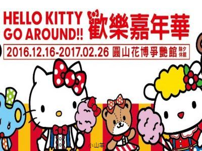 hello kitty嘉年華