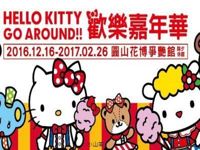 hello kitty嘉年華