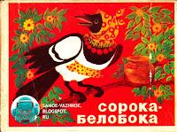 Книга Сорока-белобока СССР красная обложка сорока на ветке на дереве в косынке, в платочке.