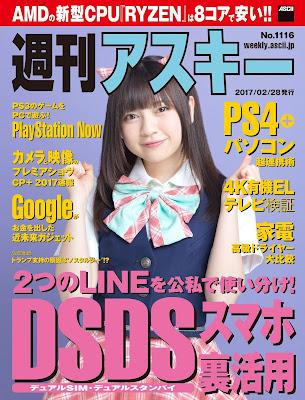 [雑誌] Weekly Ascii No.1116 [週刊アスキー No.1116] Raw Download