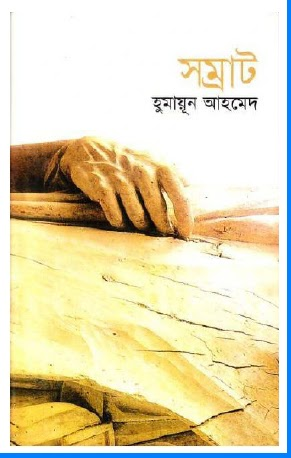 Samrat By Humayun Ahmed Bangla Book