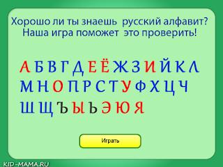 http://kid-mama.ru/alfavit/alfavit.htm