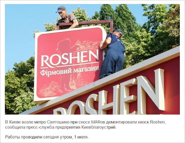 Демонтаж Рошена у Києві