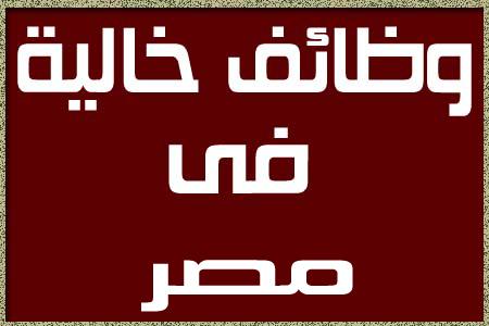 وظائف شاغرة فى مصر