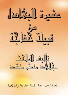كتاب عشيرة البهادل قبيلة خفاجة