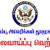 Vacancy In American Embassy, Colombo