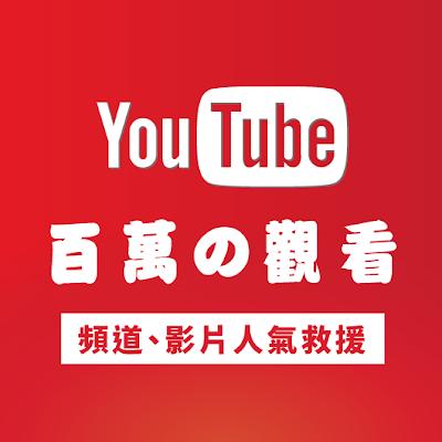 刷Youtube衝觀看次數、如何增加點擊率、提高點閱率、刷流量買Youtube點閱率訂閱