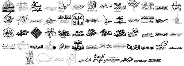 #عيد_الأضحى   فرش مخطوطات العيد للفوتوشوب  feast brushes for photoshop