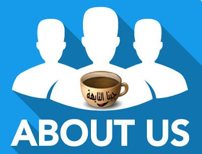 نحن فريق عمل جبنا التايهة مجموعة من المبرمجين ومحبى التدوين يسعدنا أن نقدم لكم كل جديد من محتوى مميز من وصفات الطبخ ووصفات الكيك والحلويات والمخبوزات والمعجنات ووصفات زيادة الوزن والتسمين وعلاج النحافة والطب البديل كذلك أنظمة غذائية للرجيم والدايت ومرضى السكرى ومرضى الكبد ومن يعانون من الإمساك المزمن وكل ما يخص المرأة ووصفات البشرة والجمال والطفل وعلاج مشاكله وترتيب البيت وتنظيف وترتيب المطبخ وتجهيزات العيد ووصفات العيد ووصفات شهر رمضان الكريم وصفات أفضل الشيفات فى العالم العربى مكتوبة ووصفات الشيفات فيديو على قناة جبنا التايهة على اليوتيوب